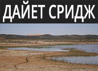 Озеро Дайет Сридж