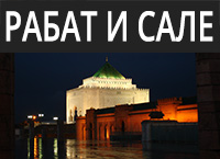 Рабат и Сале